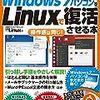Ubuntu 18.04 に導入した GNOME Shell 拡張機能たち