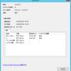 失敗しないWindows Server 2012R2 バックアップOS復旧イメージ作成手順(外付けHDD編)