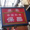 中華街の「保昌」でスブタ、海老のマヨネーズ和え。