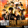 『HiGH&LOW THE MOVIE 3 / FINAL MISSION』 18日19日大ヒット舞台挨拶上映&ライブビューイング決定!