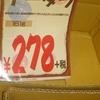 [19/05/15]みずのえ ね 沖縄本土復帰記念日 26h頃起きて未明にブリ焼いて喰って寝てる