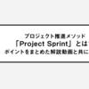 プロジェクト推進メソッド「Project Sprint」とは? ポイントをまとめた解説動画と共にご紹介