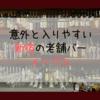 新宿で本格的な老舗バー!ウイスキーが300円台で楽しめます|イーグル
