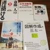 本5冊無料でプレゼント!(2945冊目)