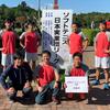 第32回ソフトテニス日本実業団リーグ 結果