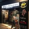 カレー番長への道 〜望郷編〜 第117回「鉄板焼き 銀座888」