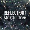 【ミスチル・オススメ・ラブソング】「Mr.children」がとにかく好きなんだ⑥『忘れ得ぬ人』編の話