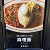 JR有楽町駅「エキュートエディション有楽町」に2020年新店舗が続々オープンしたよ!麻婆豆腐&カレーご飯メニューが気になる!