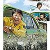 映画『タクシー運転手 約束は海を越えて』を観る