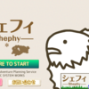 【レビュー】『シェフィ -Shephy-』