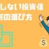 【2019年版】失敗しない投資信託の選び方