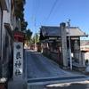 【広島県福山市】艮神社