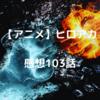 【アニメ】ヒロアカ感想103話エンデヴァーかっこよ!
