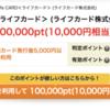 年会費無料のライフカード発行&利用&新規入会キャンペーン併用で合計16650マイルがもらえます!急げ!!盛りだくさん過ぎる!!