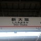 ハッピーガールちゃん、初めての大阪へ