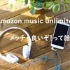 邦楽洋楽アニソン全部充実!「Amazon music unlimited」を半年使ってみた!メチャクチャオススメ!