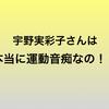 AAA宇野実彩子の運動音痴は嘘?本当?