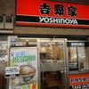 浅草田原町にある吉野家でお昼ご飯 七連発で、湯呑をゲット(笑)!!!
