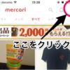 【メルカリ・minne】らくらくメルカリ便・minneネコポスのヤマト運輸での発送方法