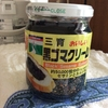 【三育フーズ 黒ゴマクリーム】甘くて食べやすいゴマの旨みを実食!パンにも相性が良かった!