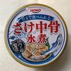 中骨の食感が堪らない鮭の水煮を使ったあら汁風のお味噌汁【さけ中骨水煮/HOKO】