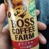 BOSS缶コーヒーと松屋