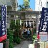 ★末廣神社(中央区)