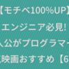 【モチベ100%UP】エンジニア必見! 主人公がプログラマーの人気映画おすすめ【6選】