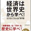 読書水先案内 茂木誠『経済は世界史から学べ!』