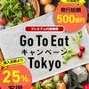 Go To Eat キャンペーン Tokyoが始まりました!