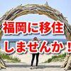 福岡に移住しませんか!