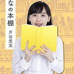芦田愛菜「まなの本棚」