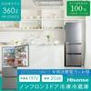 大容量で7万円台で格安で人気 ハイセンス 冷凍冷蔵庫 360L 3ドア HR-D3601S