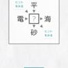 Unityで漢字パズルアプリを作ったよ(Android/iOS)