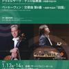 日本センチュリー交響楽団 & クレメンス・ハーゲン