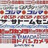 【感想】エレクトリックパーク(CMソング)