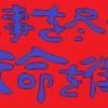 横浜DeNAベイスターズ 4/17 東京読売ジャイアンツ4回戦