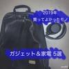 【買ってよかったモノ2019】ガジェット&家電5選