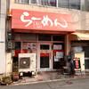 もり翔(三原市港町)担々麺