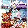【読書 12-⑨】:『きみと詠う 江の島高校和歌部』-和歌で青春