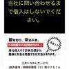 三井トラストサービスは東京都新宿区西新宿1-9-8の闇金です。