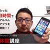 【満席御礼】iPhoneアプリ開発体験講座のご案内(学生バリスタのコーヒー付き)