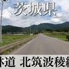 【動画】茨城県 林道 北筑波稜線