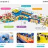 札幌の子ども向け屋内遊び場「kid-o-kid(キドキド)」が閉店