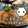 【奥多摩】森の中のお肉レストランアースガーデンで美味しい宝牧豚100%ハンバーグを食べてみた!
