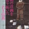昭和の洋画を切り拓いた若き情熱 1930年協会から独立へ