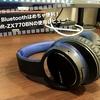 Bluetoothヘッドホンはめっちゃ便利!「SONY MDRーZX770BN」のレビュー!