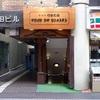 町田「喫茶 円舞之館」〜珈琲と絵のある喫茶店〜