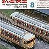 『月刊 鉄道模型趣味(TMS) 2020 8 No.943』 機芸出版社
