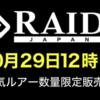 【レイドジャパン】本日12時より「ファンタスティック、2WAY、BIG2WAY、エグチャンク、RJストレージバッグ」発売開始!